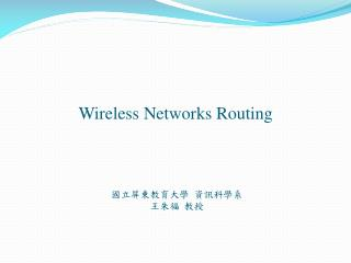 Wireless Networks Routing