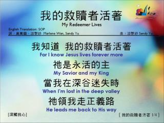 我的救贖者活著  <1/4>                       My Redeemer Lives