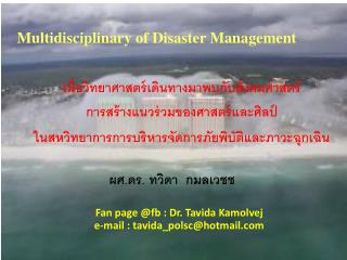 Multidisciplinary of Disaster Management