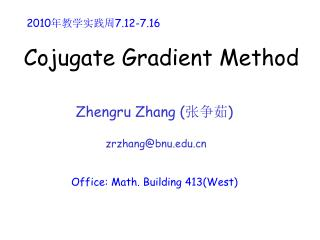 Cojugate Gradient Method