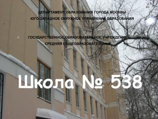 Школа № 538
