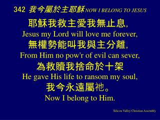 342  我今屬於主耶穌 NOW I BELONG TO JESUS