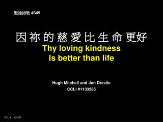 因 祢 的 慈 愛 比 生 命 更好 Thy loving kindness Is better than life Hugh Mitchell and Jon Drevite