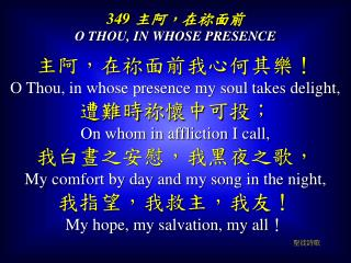 349 主阿,在 祢 面前 O THOU, IN WHOSE PRESENCE