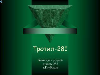 Тротил-281