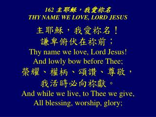 162  主耶穌,我愛祢名 THY NAME WE LOVE, LORD JESUS