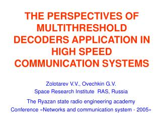 THE PERSPECTIVES OF MULTITHRESHOLD DECODERS APPLICATION IN HIGH SPEED COMMUNICATION SYSTEMS