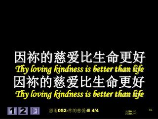 因祢的慈爱比生命更好 Thy loving kindness is better than life 因祢的慈爱比生命更好
