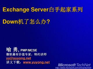 Exchange Server ?????? Down ????? ?