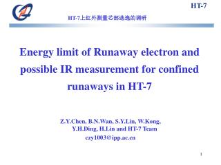 Energy limit of Runaway electron and possible IR measurement for confined runaways in HT-7