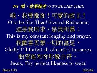 291   哦,我要像 祢 O TO BE LIKE THEE