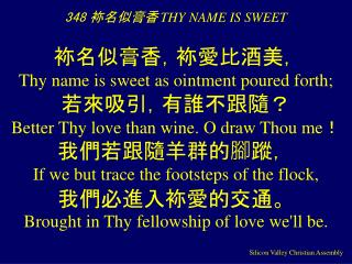 348 袮 名似膏香 THY NAME IS SWEET