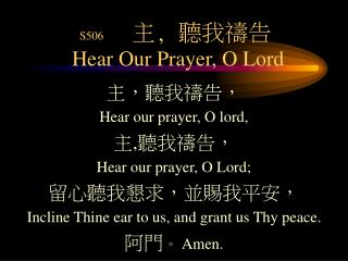 S506         主, 聽我禱告 Hear Our Prayer, O Lord