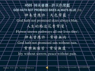 H505 神未曾應 : 許天色常藍 GOD HATH NOT PROMISED SKIES ALWAYS BLUE  (1/3)