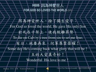 H606 因為神愛世人 FOR GOD SO LOVED THE WORLD  (1/ 1 )