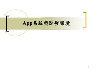 App 系統與開發環境
