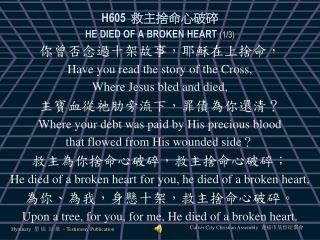 H605 救主捨命心破碎 HE DIED OF A BROKEN HEART  (1/3)