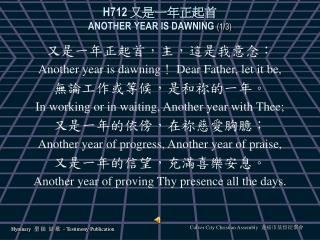 H712 又是一年正起首 ANOTHER YEAR IS DAWNING  (1/3)