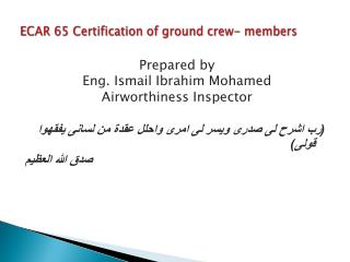 ECAR 65 Certification of ground crew- members