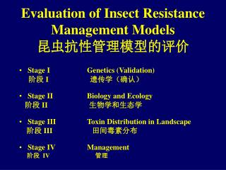 Evaluation of Insect Resistance Management Models 昆虫抗性管理模型的评价