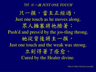 705  只一摸 JUST ONE TOUCH
