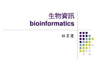 生物資訊 bioinformatics
