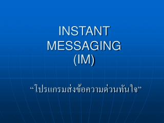 INSTANT MESSAGING (IM)