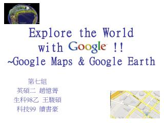 Explore the World with        !! ~Google Maps & Google Earth