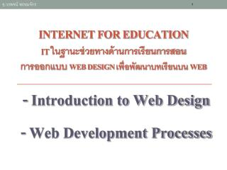 - Introduction to Web Design - Web Development Processes