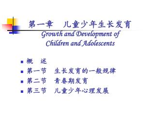 第一章  儿童少年生长发育 Growth and Development of  Children and Adolescents