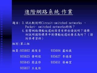 題目 : 3. 試比較說明 Circuit-switched networks  、   Packet- switched networks 特性?