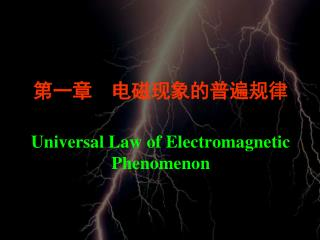第一章   电磁现象的普遍规律 Universal Law of Electromagnetic Phenomeno n