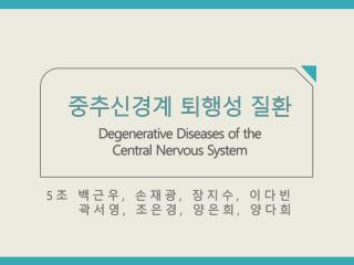 중추신경계 퇴행성 질환       Degenerative Diseases of the Central Nervous System