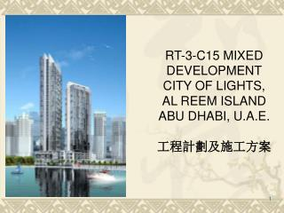 RT-3-C15 MIXED DEVELOPMENT CITY OF LIGHTS,  AL REEM ISLAND ABU DHABI, U.A.E. 工程計劃及施工方案
