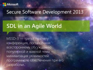 SDL in an Agile World