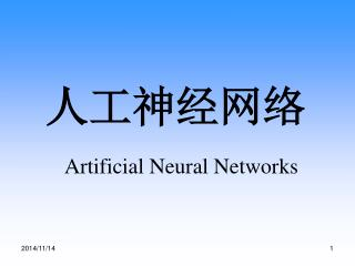 人工神经网络 Artificial Neural Networks