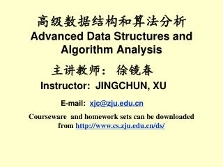高级数据结构和算法分析 Advanced Data Structures and Algorithm Analysis