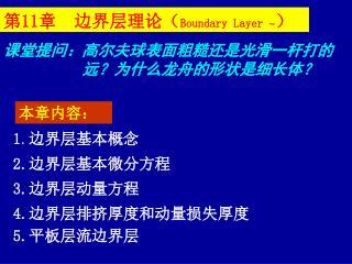 第 11 章  边界层理论( Boundary Layer  ~ )