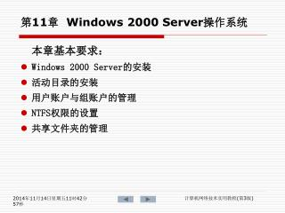 第 11 章   Windows 2000 Server 操作系统