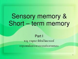 Sensory memory & Short – term memory