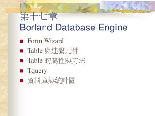 第十七章 Borland Database Engine
