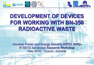 DEVELOPMENT OF DEVICES FOR WORKING  WITH BN-350  RADIOACTIVE  WASTE
