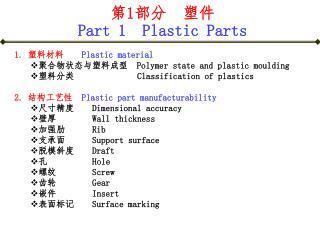第 1 部分  塑件 Part 1  Plastic Parts