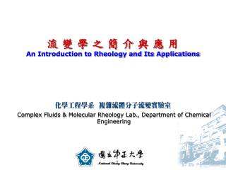 流 變 學 之 簡 介 與 應 用 An Introduction to Rheology and Its Applications