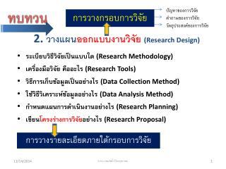 ระเบียบวิธีวิจัยเป็นแบบใด  (Research Methodology) เครื่องมือวิจัย คืออะไร  (Research Tools)