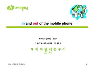 In  and  out  of the mobile phone