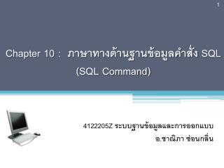Chapter 10  :   ภาษาทางด้านฐานข้อมูลคำสั่ง  SQL  ( SQL Command)
