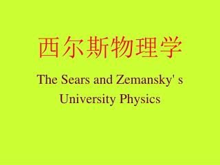 The Sears and Zemansky' s  University Physics