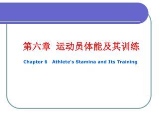 第六章  运动员体能及其训练