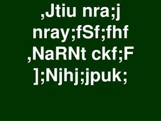 ,Jtiu nra;j nray;fSf;fhf  ,NaRNt ckf;F ];Njhj;jpuk;